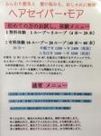 増毛メニューIMG_0832.JPG